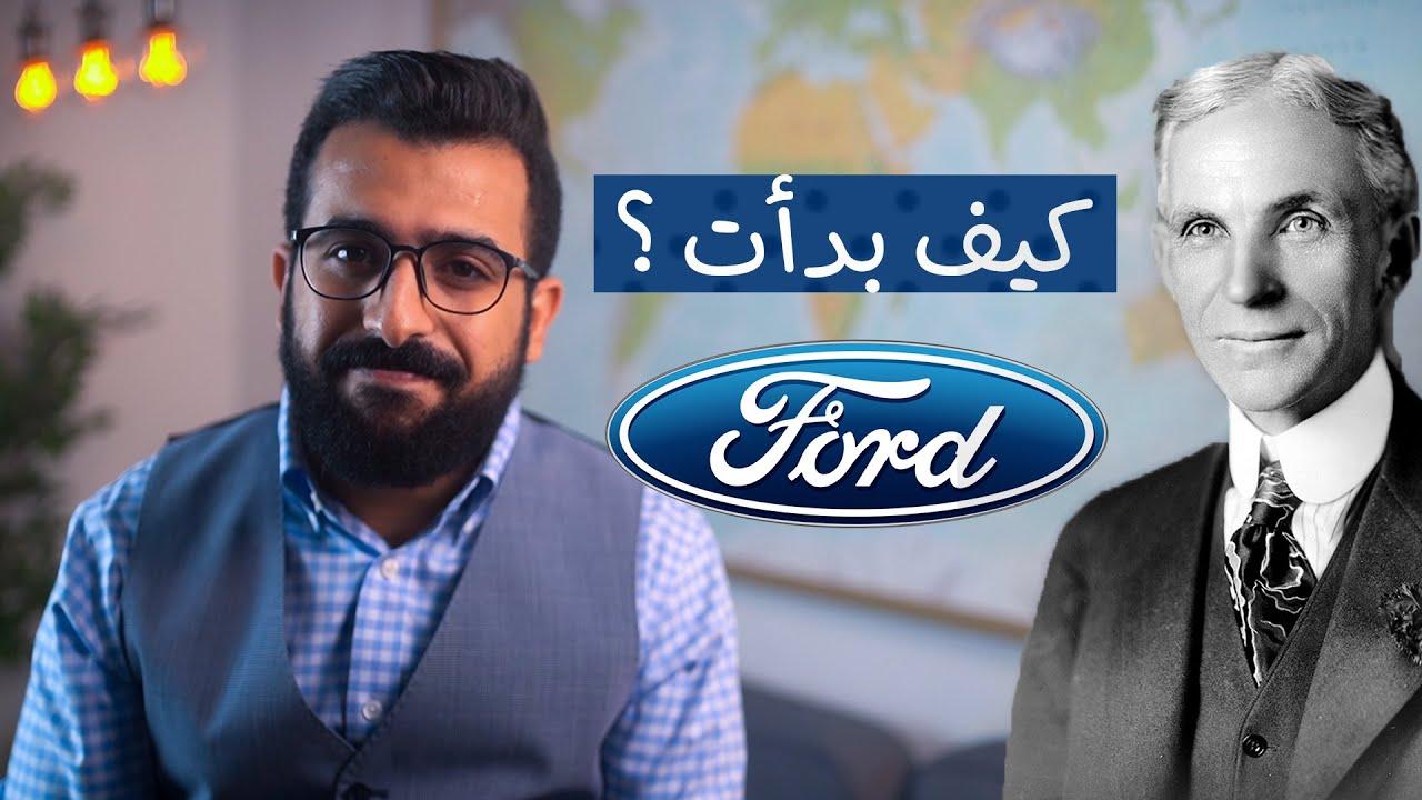 كيف بدأت شركة فورد من الصفر | وما هي قصة عداء هنري فورد لليهود ؟