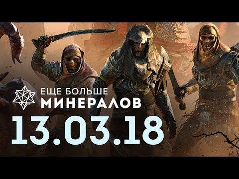 ☕ Игровые новости: Assassin's Creed DLC, ARG-квест Sea of Thieves, Hearthstone «Ведьмин лес»
