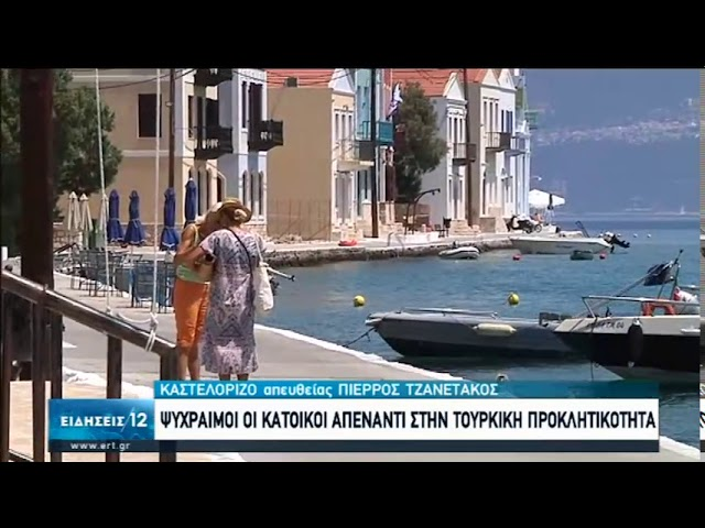 <span class='as_h2'><a href='https://webtv.eklogika.gr/kastelorizo-psychraimoi-oi-katoikoi-stin-toyrkiki-proklitikotita-12-08-2020-ert' target='_blank' title='Καστελόριζο | Ψύχραιμοι οι κάτοικοι στην τουρκική προκλητικότητα | 12/08/2020 | ΕΡΤ'>Καστελόριζο | Ψύχραιμοι οι κάτοικοι στην τουρκική προκλητικότητα | 12/08/2020 | ΕΡΤ</a></span>