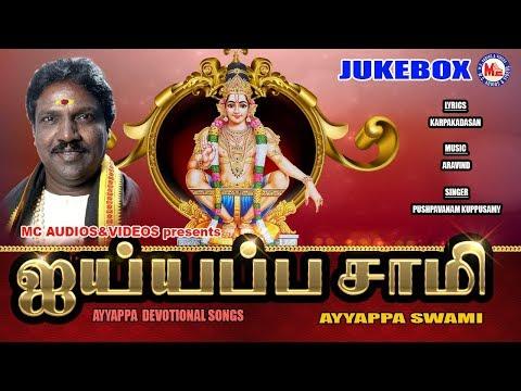 பக்தர்களுக்கு சிறந்த அய்யப்ப பக்தி பாடல்கள் | Ayyappa Devotional Songs Tamil | PushpavanamKuppuswami