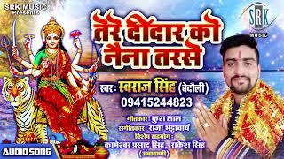 Tere Didar Ko Naina Tarase | Swaraj Singh | Superhit Bhojpuri Song