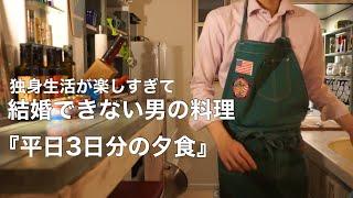 【一人暮らしの料理】会社員が仕事終わりに作る平日3日分の料理//夕食ルーティン//
