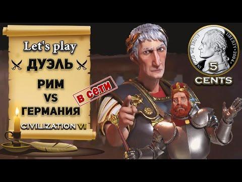 Дуэль в сетевой игре Civilization 6 VI - Рим против Германии