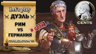 Дуэль в сетевой игре Civilization 6 VI - Рим против Германии(Дуэль в сетевой игре Sid Meiers Civilization 6 VI. Видео смонтировано из более чем 4-х часовой партии. Разные ситуации..., 2016-12-26T15:26:43.000Z)