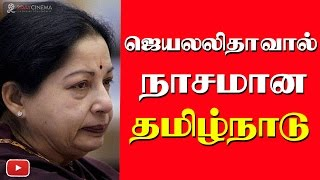 Jayalalitha made TN people to go through Hell - 2DAYCINEMA.COM