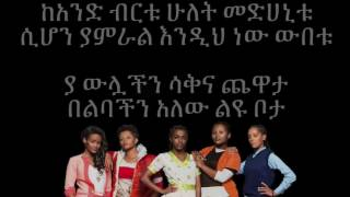 Yegna Band - Andenetachin አንድነታችን (Amharic With Lyrics)