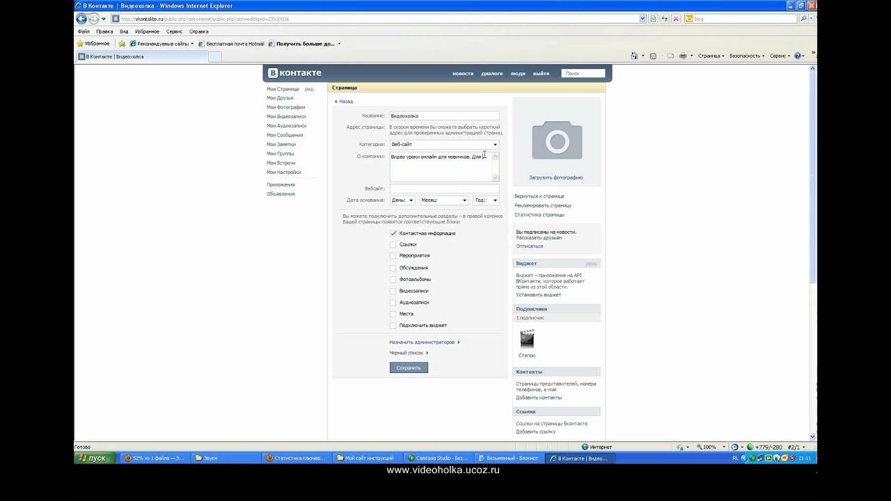 Как сделать официальную страницу в вконтакте с галочкой 493
