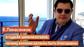Историк Е. Понасенков о судьбе цивилизаторов, почему колонии должны быть благодарны