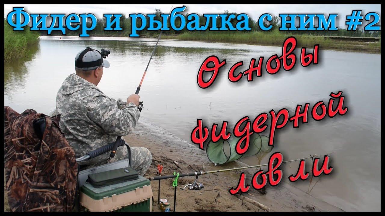 видео просмотр рыбалка на фидер видео