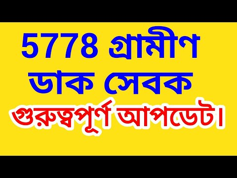 West bengal postal circle recruitment | The Gramin Dak Segala | Indian States Postal Circles |