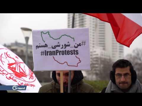ناشطون يتظاهرون بفيينا احتجاجا على زيارة نائب وزير الخارجية الإيراني  - 16:59-2019 / 12 / 7