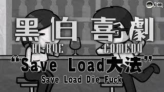 """【伯賴】黑伯喜劇 EP.30 """"Save Load大法"""""""