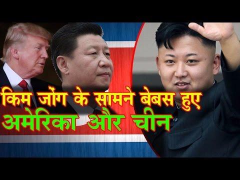 North Korea को America छु भी नहीं सकता | इस संधि के कारण Kim Jong को खरोंच भी नहीं आने देगा China