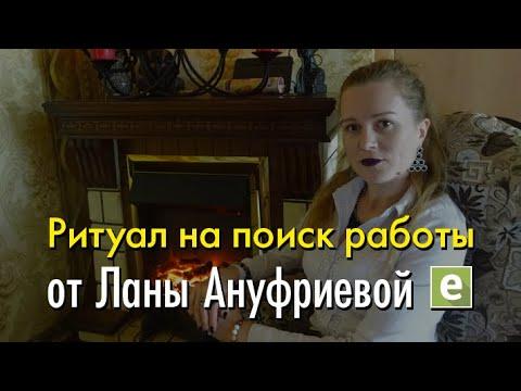 Ритуал на поиск работы 🕯 ритуал от Ланы Ануфриевой