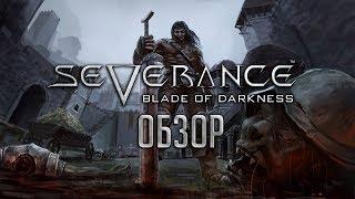 Легенды живут вечно | Обзор игры Severance: Blade of Darkness (Greed71 Review)