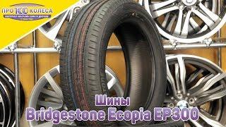 обзор летних шин Bridgestone Ecopia EP300
