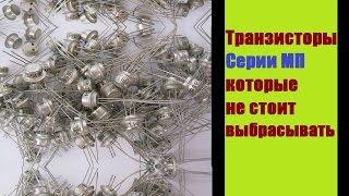 Транзисторы серии МП которые не стоит выбрасывать
