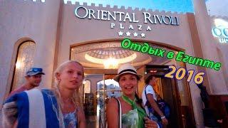 Отдых в Египте - Шарм-эш-Шейх (Oriental Rivoli 4* 2016)(Маленькое видео из нашей поездки в Египет =) Отель: Oriental Rivoli Все было супер, все понравилось, отель хороший., 2016-07-06T16:12:44.000Z)