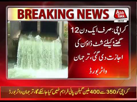 Power Supply to Effect Dhabeji, Gharo Pumping Station Today