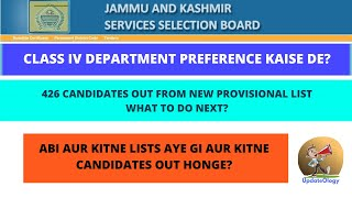 Class IV Important Updates| H๐w To Give Department Preference|426 Candidates Out