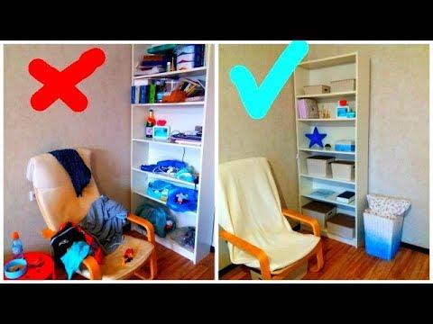 Как убрать комнату