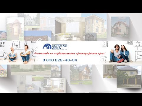 Золотая арка агентство по недвижимости краснодарского края