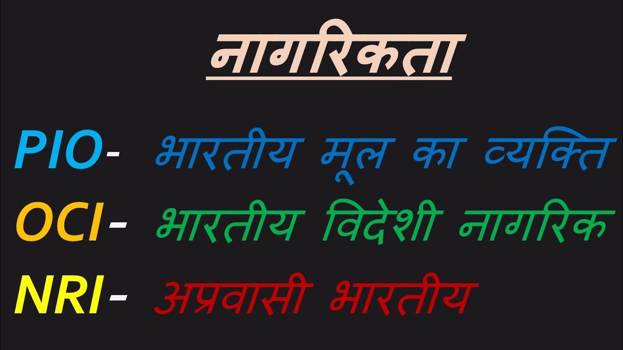 15- PIO कार्ड, OCI कार्ड व NRI (in hindi)/ INDIAN POLITY