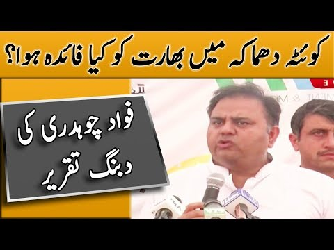 Chaudhary Fawad Speech Lashes Out On India on Quetta | Neo News