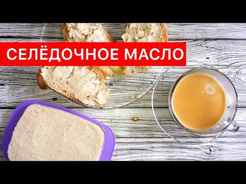 Самое вкусное СЕЛЁДОЧНОЕ МАСЛО (простой и быстрый рецепт)