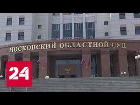 судьи московского областного суда уже говорилось, термобелье