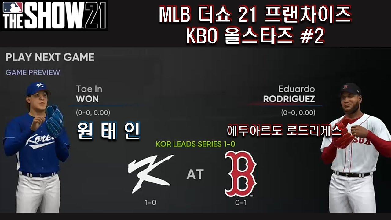 MLB 더쇼 21 프랜차이즈 KBO 올스타즈 #2