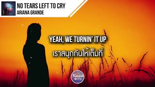 แปลเพลง No Tears Left To Cry - Ariana Grande