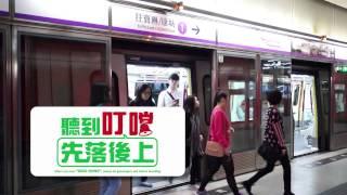統一車門開關提示聲計劃 MTR Door Chime Standardization Programme