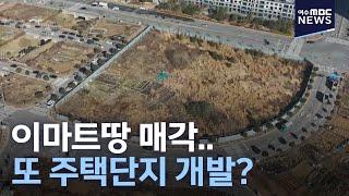 이마트땅 매각.. 또 주택단지 개발?-R (210204…