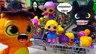 Беззубик и его друзья + куклы LOL / 24 ЧАСА ЧЕЛЛЕНДЖ / 1 сезон 3 серия