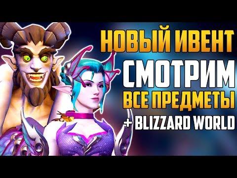 Реакция на *ВСЕ ПРЕДМЕТЫ* Зимней Сказки и Снежную Карту Blizzard World - *НОВЫЙ ИВЕНТ* в Overwatch