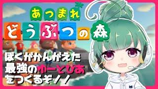 【あつまれ どうぶつの森】毎日あつ森配信◆3人目の新規住人がくる!かわいい子がいいなぁ【Animal Crossing】