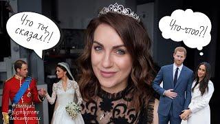 ШТАА?! королевские свадьбы_о чем шептались Гарри и Уильям _ свадебные образы КОРОЛЕВСКИХ ДАМ