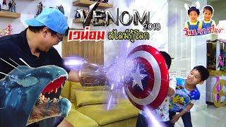 Venom สไลม์กู้โลก vs อินฟินิตี้สโตนที่ธานอสครอบงำและโล่ห์กัปตันอเมริกา ละครสั้น - วินริวสไมล์