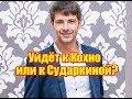 Дмитренко уйдет к Сударкиной или Кохно? Дом2 новости