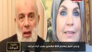 الإرهابي وجدي غنيم يهاجم قناة إخوانية بسبب آيات عرابي