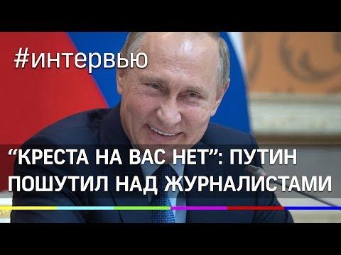 """Креста на вас нет"": Путин пошутил над журналистами во время интервью Financial Times"