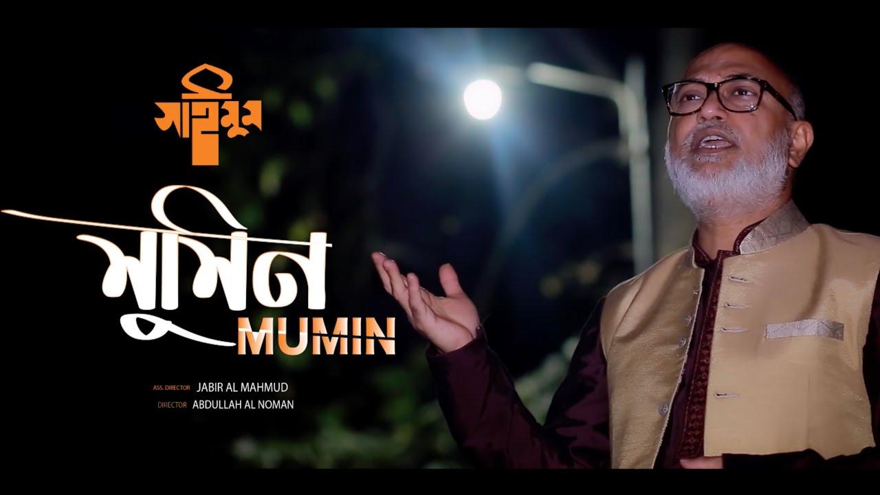 ঐক্যের গান     মুমিন মুমিন চলোনা একসাথে    Mumin Mumin    Rashidul Hasan    Saimum Shilpigosthi