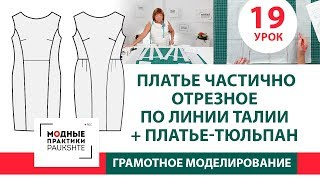 Серия уроков по моделированию. Два платья: частично отрезное по линии талии и платье-тюльпан. Урок19