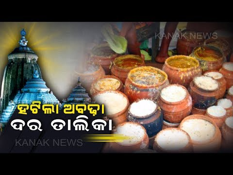 SJTA Removes Price List of Maha Prasad From Puri Jagannath Temple