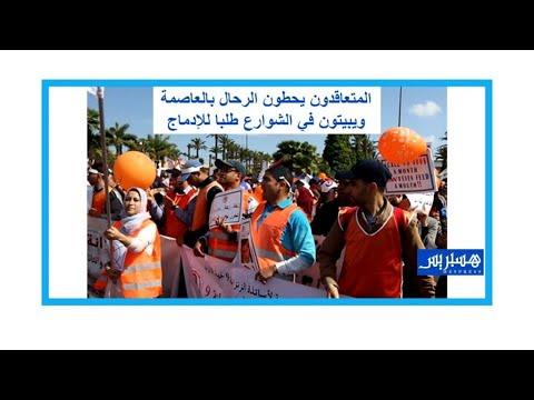 الأساتذة المتعاقدون يصعدون الاحتجاج في المغرب  - نشر قبل 50 دقيقة