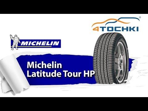 Обзор шин Michelin Latitude Tour HP