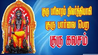 GURU KAVACHAM HD VIDEO BOMBAY SARADHA குரு கவசம் பாம்பே சாரதா