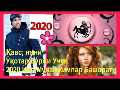Қавс, яъни Ўқотар Буржи Учун 2020 Йил Мунажжимлар Башорати
