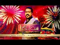 Download Apna Bana Ke Romantic Song by Awais Niazi - Program Satrangia MP3 song and Music Video